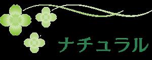 宮崎県延岡市 育毛・頭皮のお悩み相談・医療用ウイッグ美容室 ヘアメイクナチュラル
